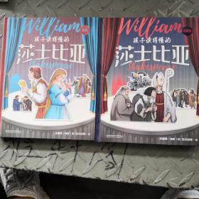 莎士比亚(历史剧)莎士比亚(悲剧)只有两册