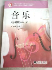 中等职业学校学前教育专业教学用书:音乐(基础版)(第2版)
