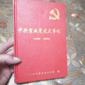 中国共产党宣威历史大事记(2001~2017) 精装