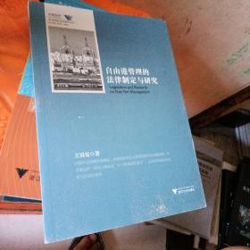 自由港管理的法律制定与研究