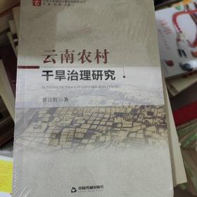 云南农村干旱治理研究