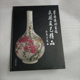 景德镇陶瓷馆(民国瓷艺精品)