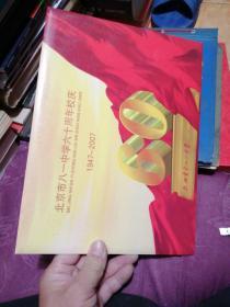 北京市八一中学六十周年校庆邮票