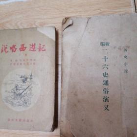新编26史通俗演义,和说唱西游记,两本老书一起包邮