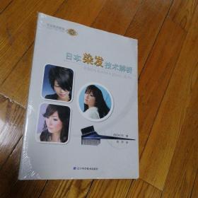 专业美发教室:日本染发技术解析