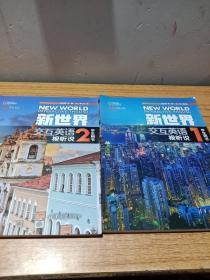 新世界交互英语视听说学生用书1.2