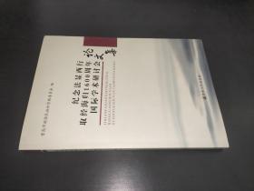 纪念法显西行取经海归1600周年国际学术研讨会