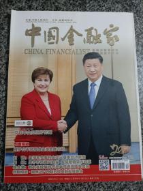 中国金融家2019年12月总第199期  IMF总裁