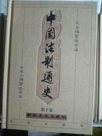 中国法制通史