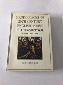二十一世纪英文观止