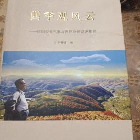 四季观风云-—庆阳农业气象与自然物侯谚语集锦