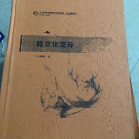 跨文化交际:汉语国际教育硕士系列教材·核心课教材