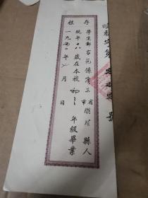1951年毕业证书存根:上海市私立晓光中学(并入震旦附中,1958年并入上海市向明中学) 郑家范(广东潮阳人)