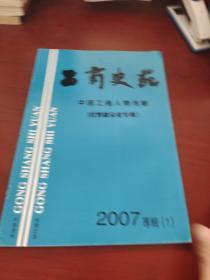工商史苑——中国工商人物传略2007.1