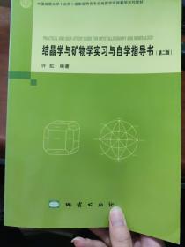 结晶学与矿物学实习与自学指导书