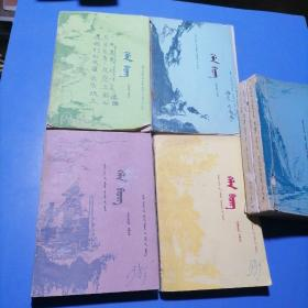 八十年代高级中学课本  语文  四册共售<赠送两本〉  蒙文
