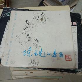 陈玉先的速写 作者签名版