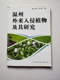温州外来入侵植物及其研究  签赠本