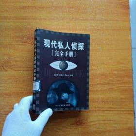 现代私人侦探完全手册 【馆藏】
