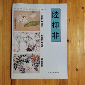 中国美术学院中国画系名家教学示范作品精选.写意杂花