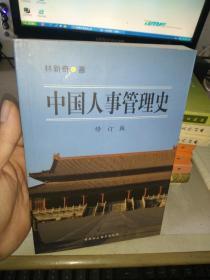 中国人事管理史