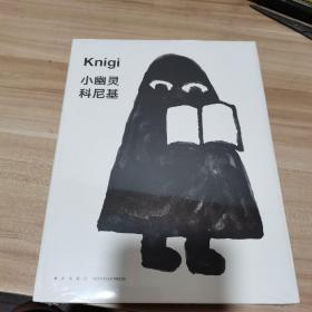 小幽灵科尼基(全新 未拆封 精装)