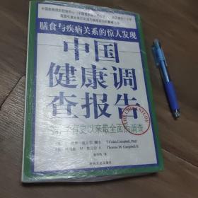 中国健康调查报告:营养学有史以来最全面的调查 塑封