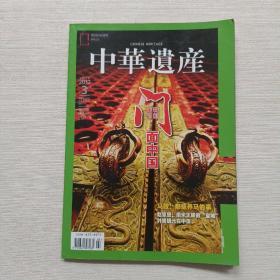 中华遗产 2012年 第3期