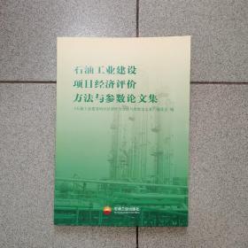石油工业建设项目经济评价方法与参数论文集