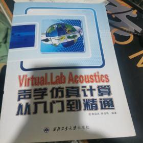 Virtual.Lab Acoustics声学仿真计算从入门到精通