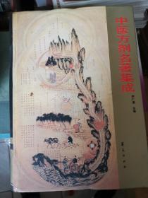历代中医名著文库集成本系列——中医方剂名著集成(全一册)