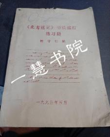 《北方速记》书法描红练习册