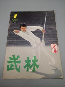 武林1982年1 总第4