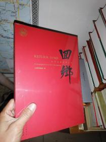 回乡:忻东旺的艺术人生