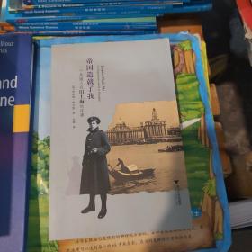帝国造就了我:一个英国人在旧上海的往事 一版一印