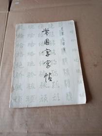 楷•隶•行•草•篆   常用字字帖(二)