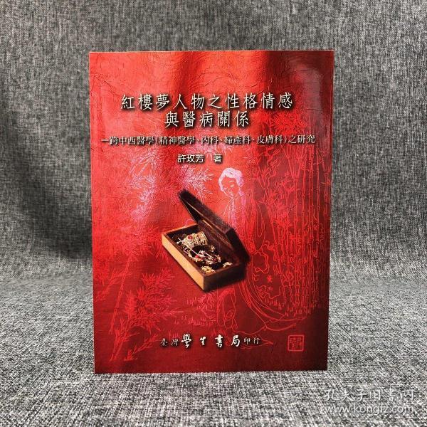 台湾学生书局  许玫芳《紅樓夢人物之性格情感與醫病關係:跨中西醫學之研究》(锁线胶订)