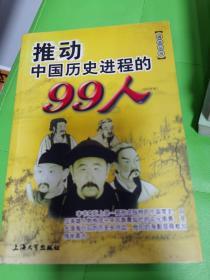 推动中国历史进程的99人(1911年前)