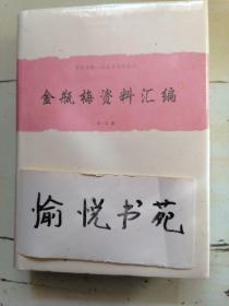 中国古典小说名著资料丛刊:金瓶梅资料汇编