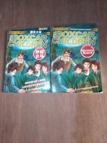 棚车少年4·神秘农场(中英双语,畅销60年的经典童书,全球销量超过2亿册,让孩子在阅读中感受到勇气、智慧和良善的力量!)全两册