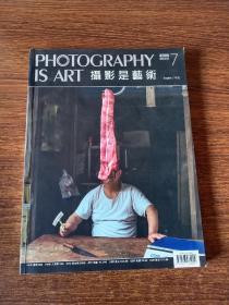 Photography is Art 摄影是艺术月刊摄影杂志7月刊