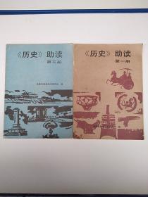 《历史》助读【第一册+第二册】