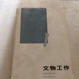 文物工作:2005年1—12期(12本合售 )