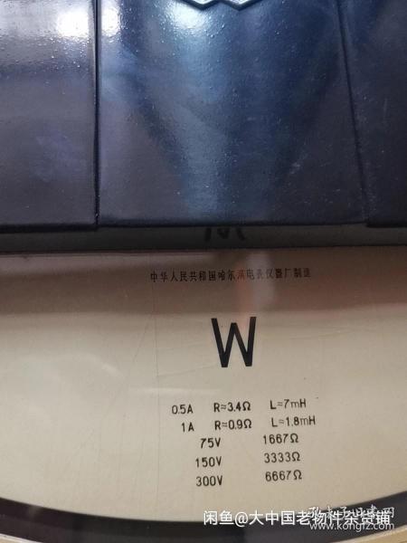 70年代电动瓦特表老货 品相如图不退不换谢谢,不知道好坏,自己品鉴吧,重约15斤左右