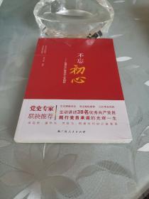 不忘初心——优秀共产党员的入党情怀【未开封】