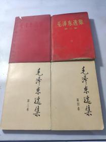 毛泽东选集(四卷)一二两册红皮 详细看图