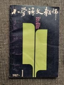 小学语文教师:1987年第1期