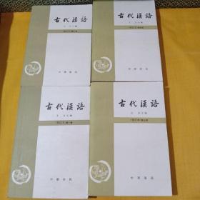古代汉语:全四册修订本