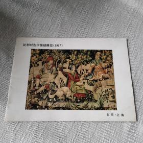比利时古今挂毯展览1977