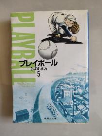 プレイボ一ル  (日文原版 连环漫画)
